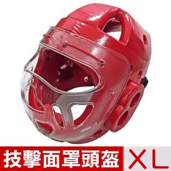 輝武-技擊空手道跆拳道拳擊-全包式護頭面罩頭盔-紅(XL)