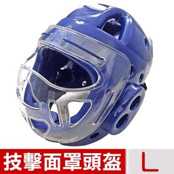 輝武-技擊空手道跆拳道拳擊-全包式護頭面罩頭盔-藍(L)