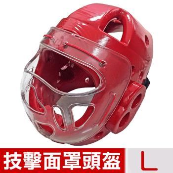 輝武-技擊空手道跆拳道拳擊-全包式護頭面罩頭盔-紅(L)