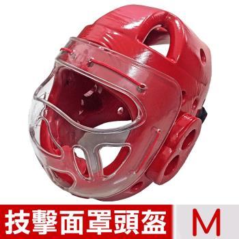 輝武-技擊空手道跆拳道拳擊-全包式護頭面罩頭盔-紅(M)