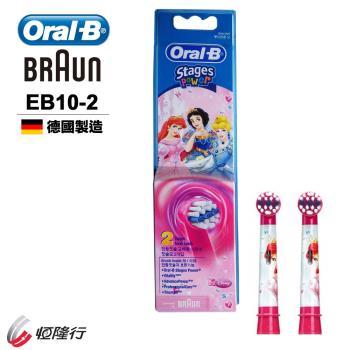 德國百靈Oral-B 迪士尼兒童刷頭EB10-2(公主)
