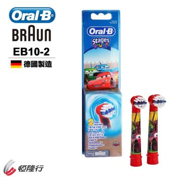 德國百靈Oral-B 迪士尼兒童刷頭EB10-2(汽車)