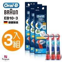 德國百靈Oral-B 兒童迪士尼刷頭EB10-3(3袋家庭組)