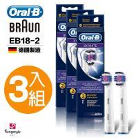 德國百靈Oral-B 專業美白刷頭2入 EB18-2 (3袋家庭組)