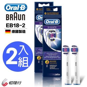 德國百靈Oral-B專業美白刷頭(2入)EB18-2(2袋經濟組)