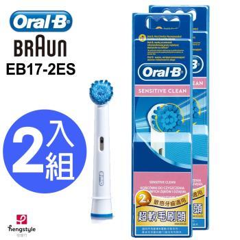 德國百靈Oral-B成人超軟毛刷頭2入EB17-2ES(2袋經濟組)