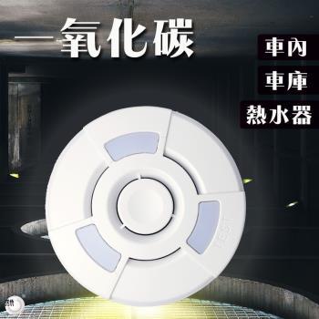 【宏力】一氧化碳檢知器(偵測CO/適用熱水器/瓦斯爐/國際CE認證 )_NDKA1
