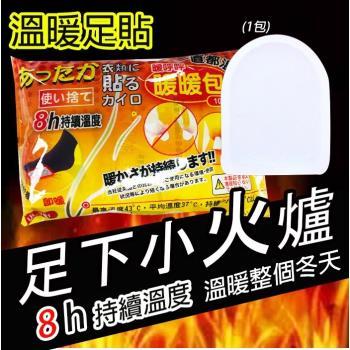 隨身暖物 8小時可貼式(20入)暖呼呼暖暖貼