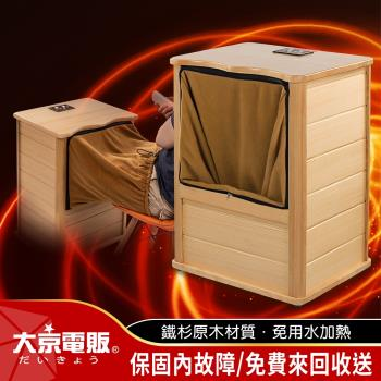 大京電販 遠紅外線加熱原木桑拿桶-旗艦版大型