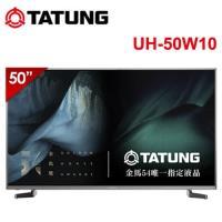 【TATUNG 大同】50吋4K智慧聯網LED液晶顯示器+視訊盒UH-50W10 送基本安裝