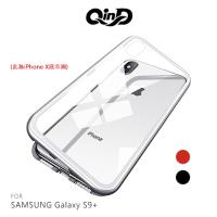 QinD SAMSUNG Galaxy S9+ 萬磁王金屬邊框