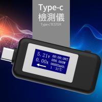 Type-C雙向電壓/電流測試儀 測電流神器 手機/充電器/移動電源/電量監測/檢測器