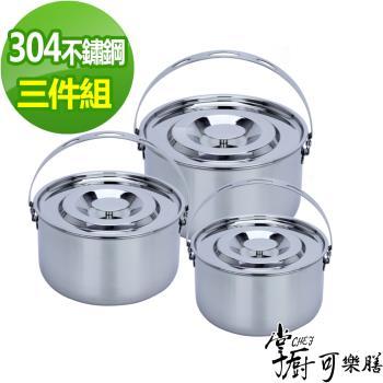 CHEF掌廚 304 手提不鏽鋼調理鍋3件組-含蓋