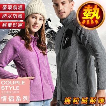 MODISH LOOK-男女款輕暖搖粒絨立領衝鋒外套 M-3XL (情侶款)
