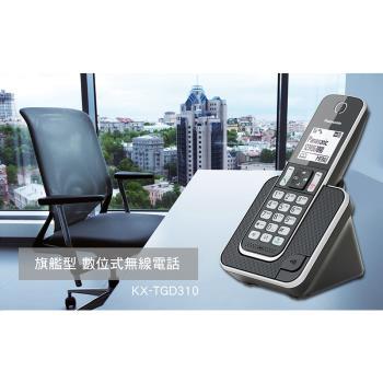 【Panasonic國際牌】DECT旗艦型數位式無線電話(KX-TGD310 英文顯示)