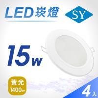 【SY 聲億】【四入】LED 崁燈 15W黃光