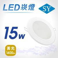 【SY 聲億】【單入】LED 崁燈 15W 黃光