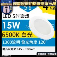 【SY 聲億】【四入】LED 崁燈 15W 白光
