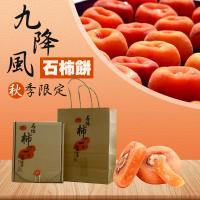 北埔農會-北埔九降風柿餅 (520g-禮盒) 3盒一組