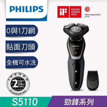【雙12下殺】PHILIPS飛利浦勁鋒系列三刀頭電鬍刀S5110