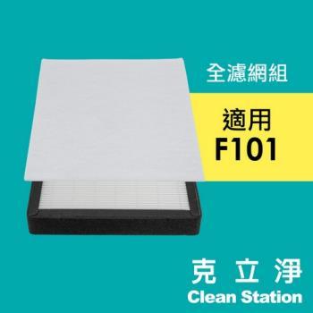 【克立淨】F101桌上型清淨機全套濾網組- HEPA濾網+靜電初濾網6入