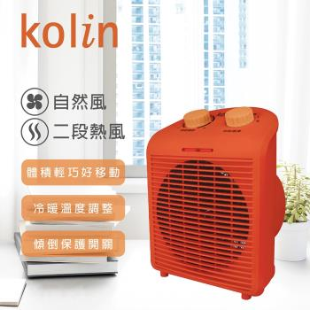 Kolin歌林瞬熱式溫控電暖器(KFH-SD1826)