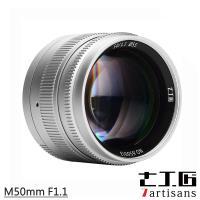 七工匠 7artisans  M50mm F1.1 for Leica M 微單鏡頭(銀)