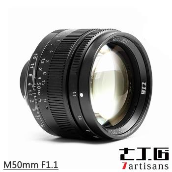 七工匠 7artisans  M50mm F1.1 for Leica M 微單鏡頭(黑)