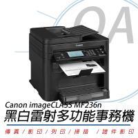 Canon 佳能 imageCLASS MF236n 黑白雷射多功能事務機 公司貨