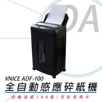 Vnice 維娜斯 ADF-100 A4 細密狀 全自動感應 碎紙機