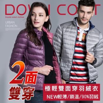 MODISH LOOK-輕量雙面穿保暖立領羽絨外套 M-3XL (情侶款)