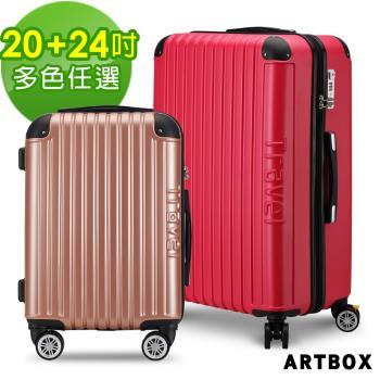ARTBOX 漂流詩歌 20+24吋剎車輪TSA海關鎖行李箱(多色任選)