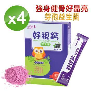【生達-活沛】好視鈣益生菌顆粒*4盒(30包/盒)