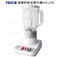 TASCO 玻璃杯碎冰果汁機CH-J18
