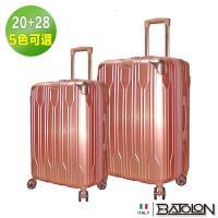 (Batolon寶龍)  20+28吋 璀璨之星TSA鎖加大PC輕硬殼箱/行李箱