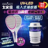 超值組合 大家源 UV-LED吸入式捕蚊器+小黑蚊剋星電池式四層密網電蚊拍