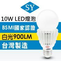 【SY 聲億】【9入】超廣角 10W LED燈泡 CNS版 白光