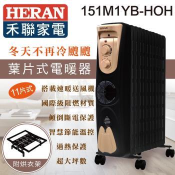 【禾聯】速熱型葉片式電暖器(11片)151M1YB-HOH 加贈烘衣架 HCS-OHM2