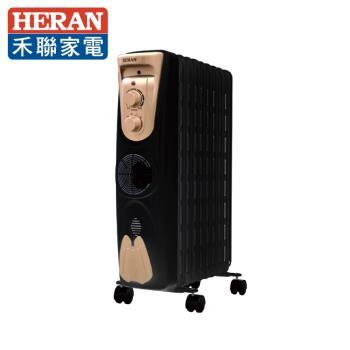 【禾聯】速熱型葉片式電暖器(9片)159M5-HOH