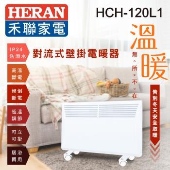 【HERAN禾聯】暖房的專家 對流式電暖器HCH-120L1