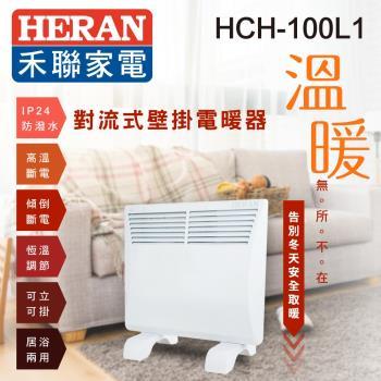 【HERAN禾聯】暖房的專家 對流式電暖器HCH-100L1