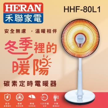 【HERAN禾聯】碳素電暖器HHF-80L1