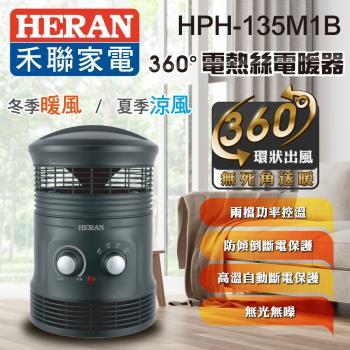 【HERAN禾聯】電熱絲電暖器135M5W-HPH