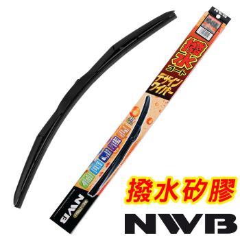 日本NWB 撥水矽膠雨刷(三節式) 24吋-600mm