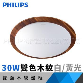 飛利浦 吸頂燈 Philips 木紋 LED 三段式壁切調光 30W 白/黃光 31112