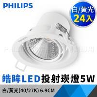 飛利浦 Philips 59777 皓眸LED投射燈 5W 70mm 白/黃光 24入