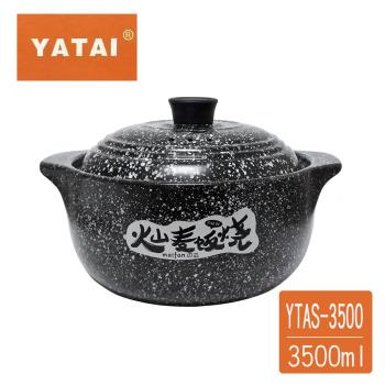 雅泰 麥飯石健康陶瓷鍋3500ml