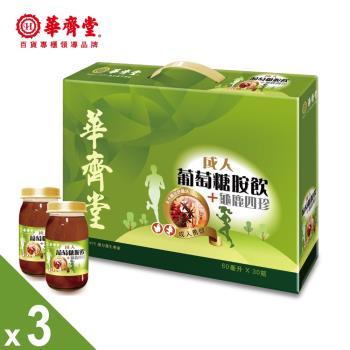 【華齊堂】成人葡萄糖胺飲+龜鹿四珍手提盒3盒(60ml/30瓶/盒)