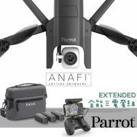 Parrot ANAFI EXTENDED 4K HDR 空拍機/無人機-三電套組 [公司貨]