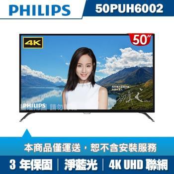 [送2好禮]PHILIPS飛利浦 50吋4K UHD聯網液晶顯示器+視訊盒50PUH6002